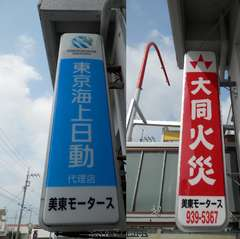 東京海上、大同火災代理店です!保険も車、整備も美東モータースへ☆無駄のない保険をご提案いたします!!