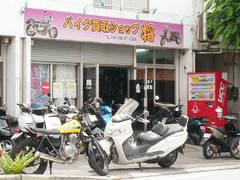 バイク買取ショップ将 沖縄 バイク 販売店