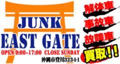 JUNK EAST GATE 沖縄 中古車 販売店