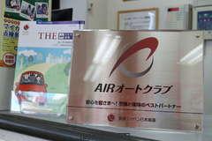 万が一の事故にもおまかせ。当社は損保ジャパン日本興亜の保険代理店です。