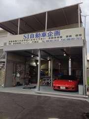 SI自動車企画