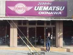(株)ウエマツ 沖縄 バイク 販売店