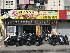 トランプ|沖縄 バイク 販売店
