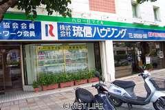 (株)琉信ハウジング 店舗写真