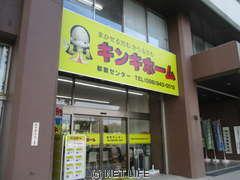 (株)キンキホーム 那覇センター 店舗写真