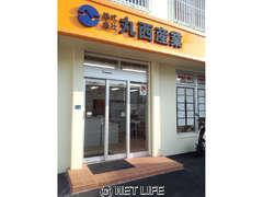 (株)丸西産業 店舗写真