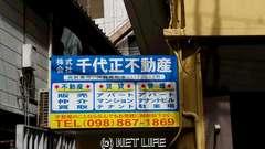 (株)千代正不動産 店舗写真