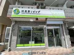 ホームメイトFC那覇泊店  (株)三京リビング