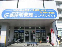 (株)住宅管理コンサルタント 店舗写真