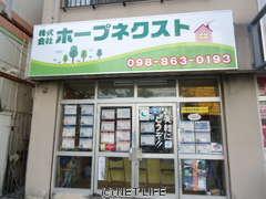 (株)ホープネクスト 店舗写真