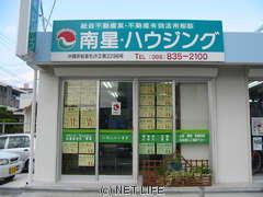 南星ハウジング 店舗写真