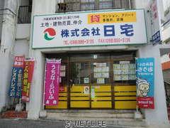 (株)日宅 店舗写真