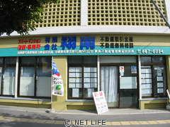 (有)翔南 店舗写真