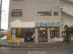 (有)大盛ハウジング 店舗写真