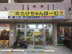 (有)たけちゃんほーむ 店舗写真