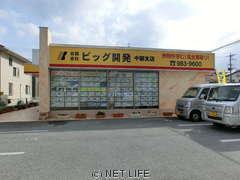 (有)ビッグ開発 中部支店 店舗写真