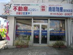株式会社南新物産 豊見城支店 店舗写真