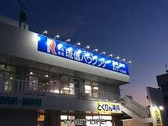 (株)琉信ハウジング 浦添支店 店舗写真