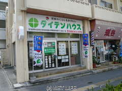 (有)ダイデンハウス 店舗写真