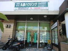 (有)丸彦ハウジング 店舗写真