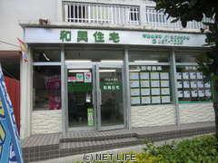 和興住宅 店舗写真