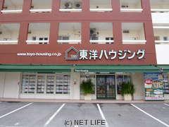 株式会社東洋ハウジング 店舗写真