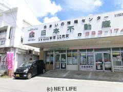 (有)日本不動産 店舗写真