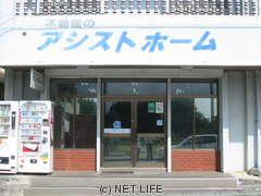 (有)アシストホーム 店舗写真