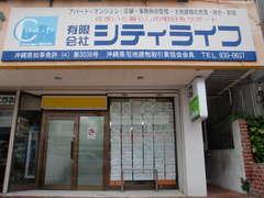 (有)シティライフ 店舗写真