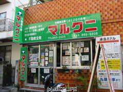 (株)マルクニ 店舗写真