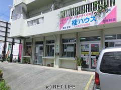 桂ハウス 店舗写真