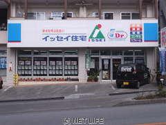 (有)イッセイ住宅 店舗写真