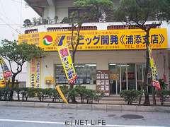 (有)ビッグ開発 浦添支店 店舗写真