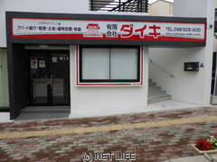 (有)ダイキ 店舗写真