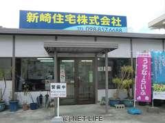 新崎住宅(株)