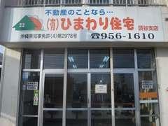 (有)ひまわり住宅 読谷支店