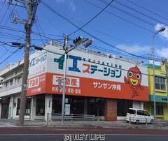 イエステーション沖縄コザ店  (有)サンサン沖縄