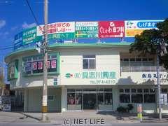 (有)具志川興産 店舗写真