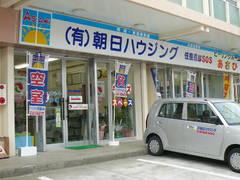 朝日ハウジング 店舗写真
