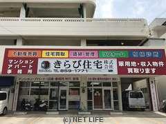 きらび住宅株式会社 店舗写真