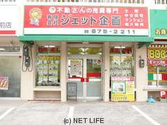 新都心まで車で15分、浦添市に待望の新築戸建て誕生!