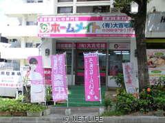 (有)大吉宅建 店舗写真