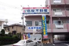 (有)名桜不動産