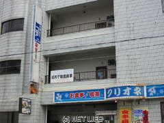 松和不動産商事 店舗写真