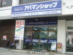 中部興産(株)宜野湾店 店舗写真
