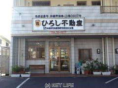 (株)ひろし不動産