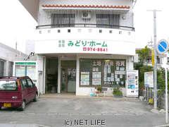 (有)みどりホーム 店舗写真
