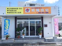 拓陽住宅 店舗写真