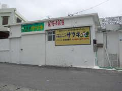 サツキ 店舗写真
