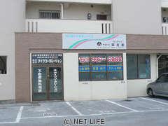 (株)アイワコーポレーション 店舗写真